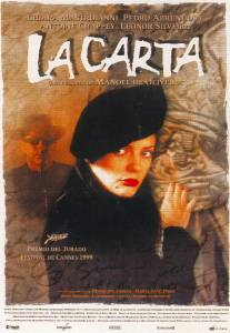 Письмо / La lettre (1999)