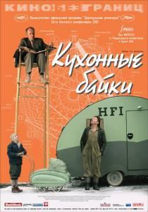 Кухонные байки (2004)