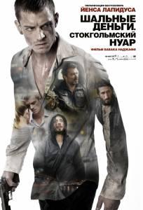 Шальные деньги: Стокгольмский нуар (2013)