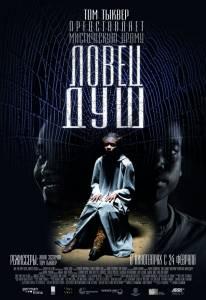 Ловец душ (2011)
