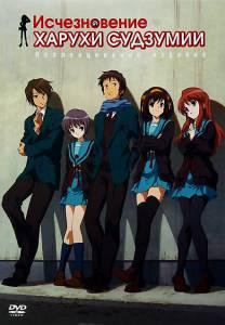Исчезновение Харухи Судзумии (2010)
