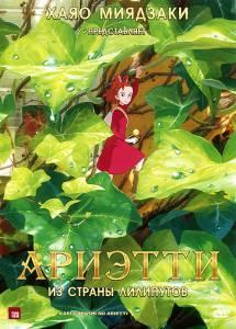 Ариэтти из страны лилипутов (2011)