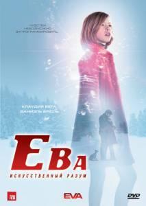 Ева: Искусственный разум (2012)