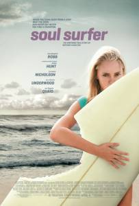 Сёрфер души (2011)