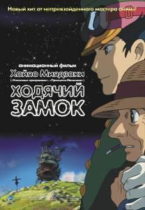 Ходячий замок (2005)