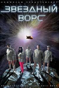 Звездный ворс (2011)