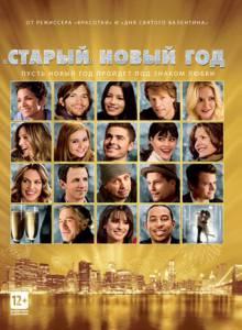 Старый новый год (2012)