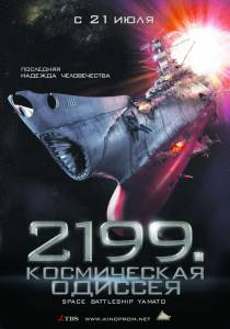 2199: Космическая одиссея (2011)