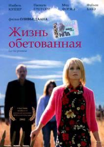 Жизнь обетованная (2003)