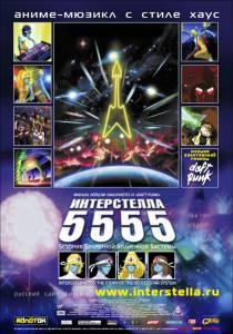 Интерстелла 5555: История секретной звездной системы (2003)