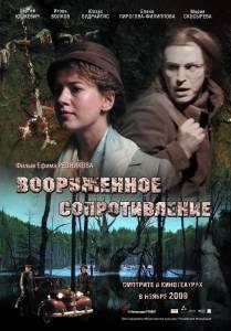 Вооружённое сопротивление (2009)