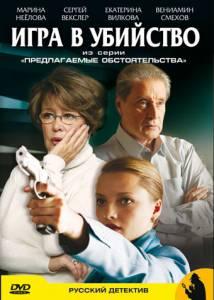 Обстоятельства (2009)