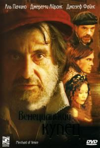 Венецианский купец (2005)