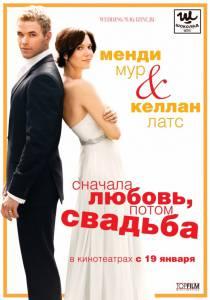 Сначала любовь, потом свадьба (2012)
