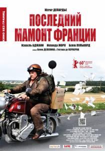 Последний Мамонт Франции (2011)
