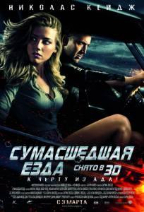 Сумасшедшая езда (2011)