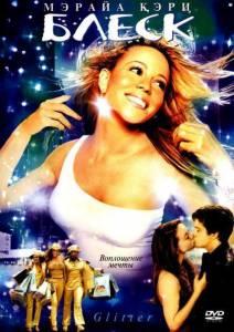 Блеск (2002)
