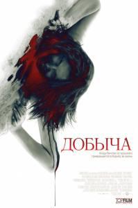 Добыча (2011)