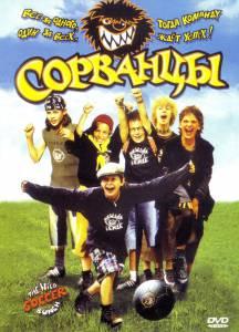 Сорванцы (2004)