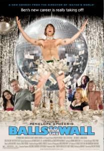 Дави на газ (2011)
