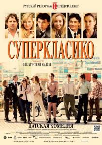 Суперкласико (2012)
