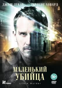 Маленький убийца (2011)