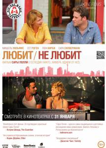 Любит / Не любит (2013)