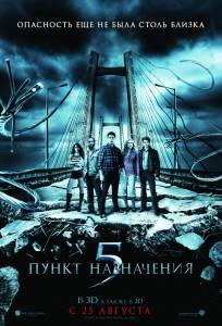 Пункт назначения 5 (2011)