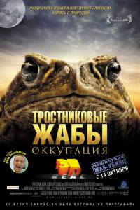 Тростниковые жабы: Оккупация (2010)
