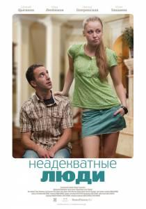 Неадекватные люди (2011)