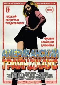 Американский грайндхаус (2011)