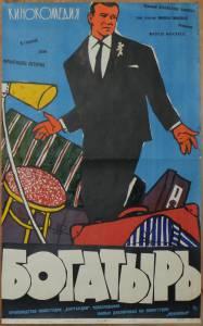 Богатырь / Chlap jako hora (1960)