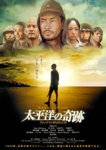 Оба: Последний самурай (2011)