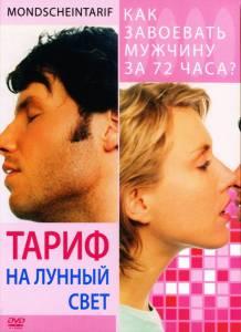 Тариф на лунный свет (2002)