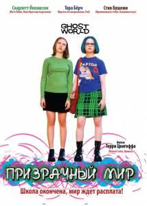 Призрачный мир (2002)