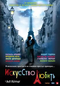 Искусство любить (2012)