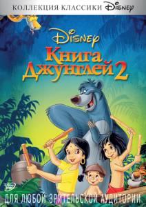 Книга джунглей2 (2003)