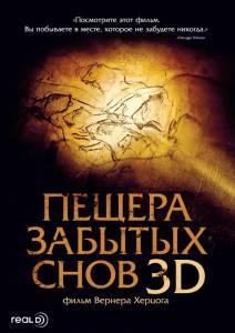 Пещера забытых снов (2011)