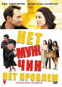 Нет мужчин – нет проблем (2011)