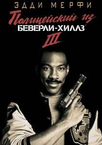 Полицейский из Беверли-Хиллз3 (1994)