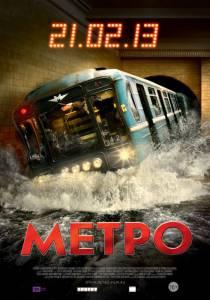 Метро (2013)