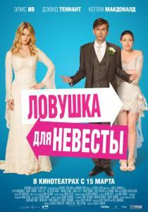 Ловушка для невесты (2012)