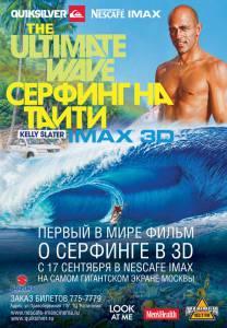 Серфинг на Таити 3D (2010)