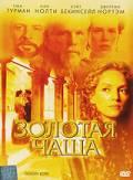 Золотая чаша (2001)