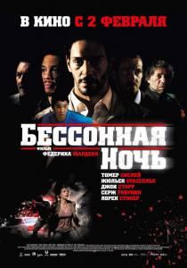 Бессонная ночь (2012)