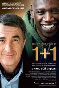 1+1 / Неприкасаемые (2012)