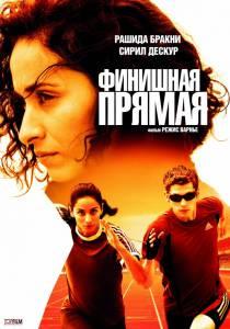 Финишная прямая (2012)