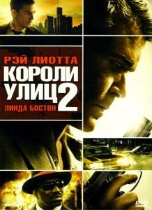 Короли улиц2 (2011)