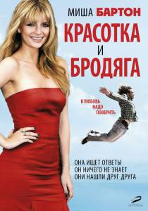 Красотка и бродяга (2012)