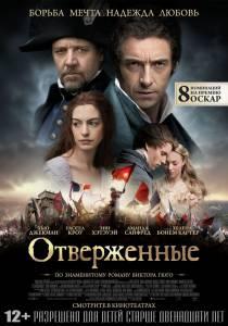 Отверженные (2013)